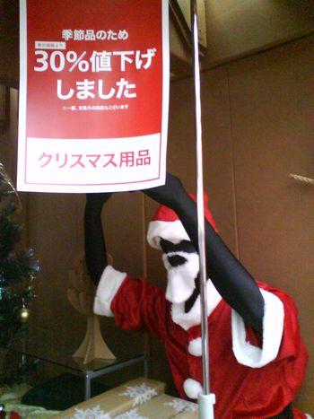 Santa japo