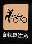 Riesgo-de-atropello-por-bicicleta-307108