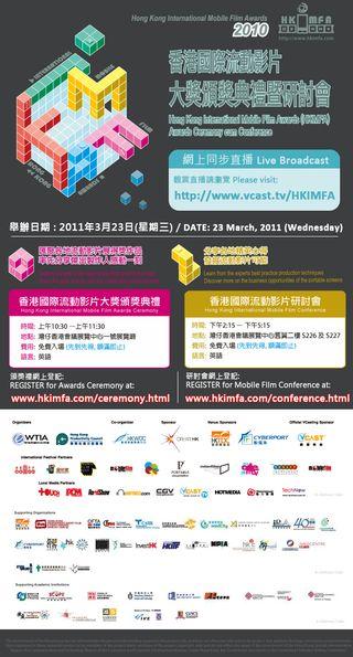 [HKIMFA]-Live-Broadcast-eDM
