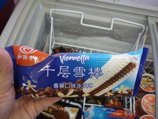 Viennetta china