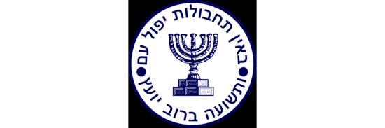 1000px-Mossad_seal.svg