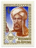 Sello de correos de la Unión Sovietica con la imagen de Abu Abdullah Muhammad bin Musa al-Khwarizmi
