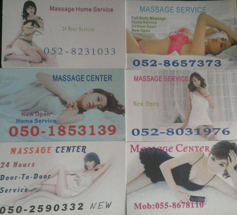 130610special massage