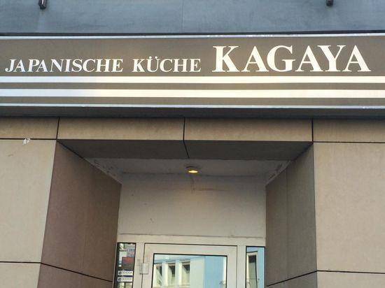 Cagaya-japonés de dusseldorfn