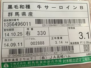 La etiqueta es clave para identificar el producto. La numeración contigua al código de barras , situada a la izquierda  proporciona datos de cada pieza